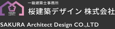 桜建築デザイン 株式会社